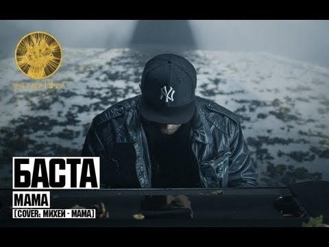 Баста - Мама (cover: Михей - Мама)