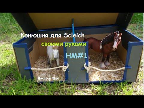 HM#1 Как сделать конюшню для Schleich?