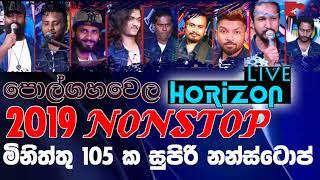 2019 LIVE HORIZON