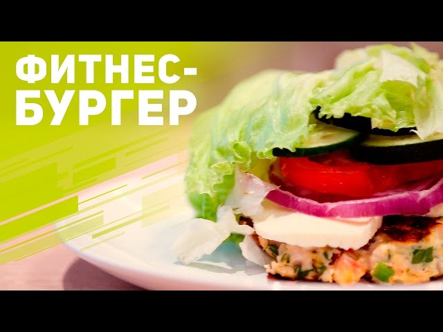 Фитнес-бургер на обед: быстро, вкусно и полезно [Фитнес Подруга]