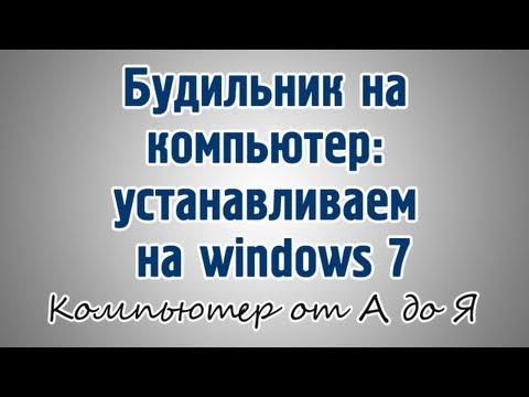 Будильник на компьютер: устанавливаем на windows 7