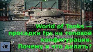 Почему стал проседать фпс в танках
