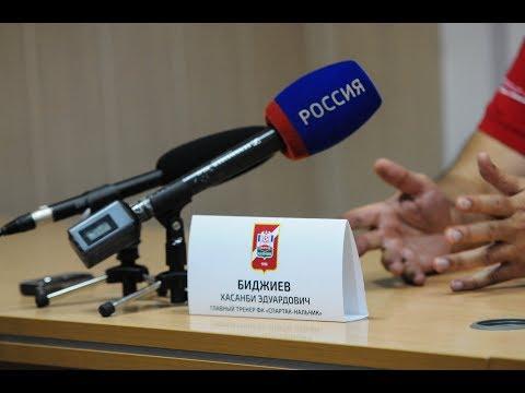 Пресс- конференция/ Спартак-Нч - Биолог-Новокубанск