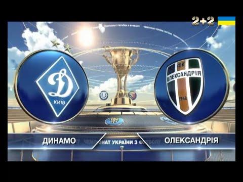 Динамо - Александрия - 5:1. Обзор матча