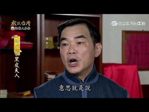 台劇-戲說台灣-蚶仔寮黑皮夫人-EP 02