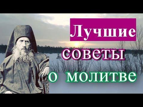 МОЛИТВА. О чем и как нужно правильно  молиться? - Афонский старец Арсений (Минин)