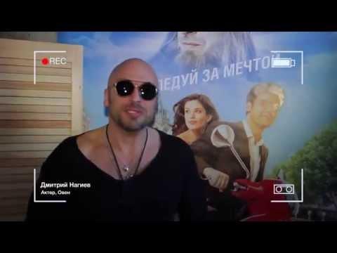 Дмитрий Нагиев поздравляет и приглашают на комедию 2015 «Гороскоп на удачу»