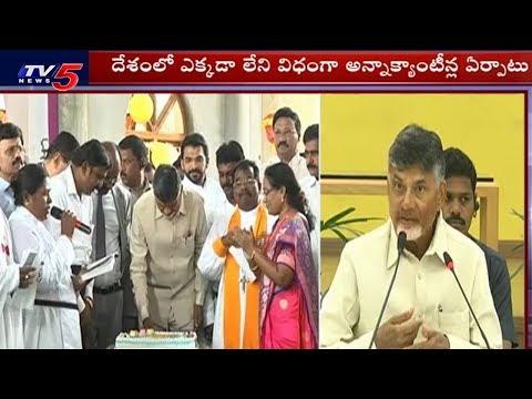 CM Chandrababu Speech at 3rd White Paper Release Press Meet | TV5 News