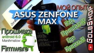 ASUS ZENFONE MAX- Как прошить после получения из КИТАЯ?! и ANDROID 6.0.1 (Очень подробно)