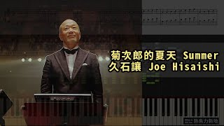 菊次郎的夏天 Summer, 久石讓 Joe Hisaishi (Piano Tutorial) Synthesia 琴譜 Sheet Music