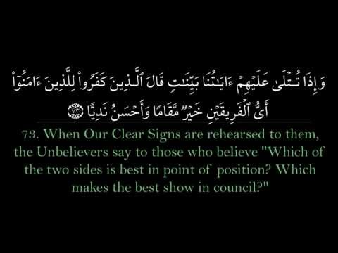 Surah Maryam | Mohammed Siddiq al Minshawi سورة مريم | محمد صديق المنشاوي
