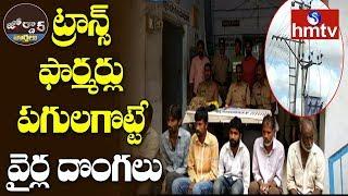 ట్రాన్స్ ఫార్మర్లు పగులగొట్టే వైర్ల దొంగలు | Police Catch Copper Wire Thieves | Jordar News | hmtv