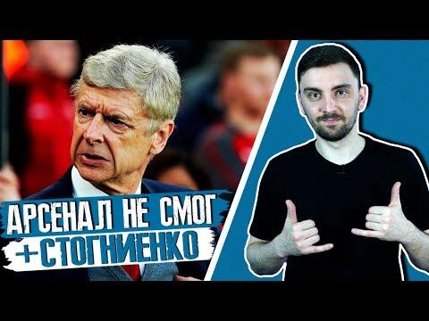 ЛЕ🏆 Арсенал НЕ СМОГ... Стогниенко в гостях + КОНКУРС