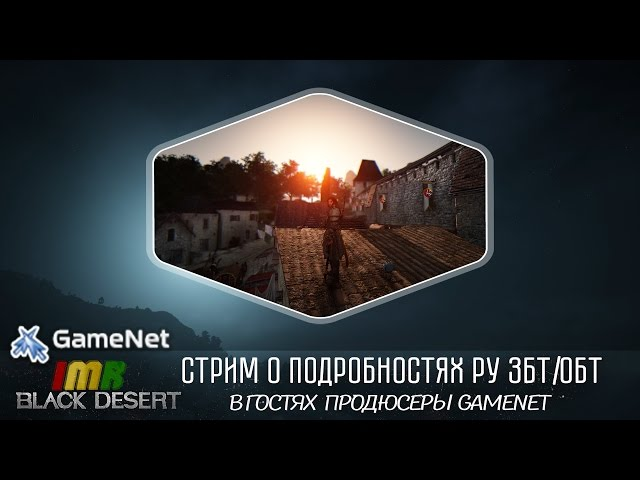 Black Desert - подкаст с продюсерами GameNet о подробностях ру ЗБТ И ОБТ