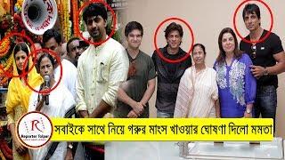 সবাইকে সাথে নিয়ে গরুর মাংস খাওয়ার ঘোষণা দিলো মুখ্যমন্ত্রী মমতা   Momota   Dev   Bangla News Today