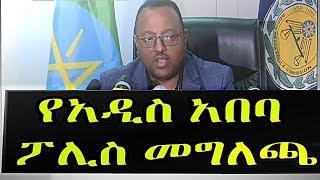 Ethiopia : ሰበር ዜና ከአዲስ አበባ  ፖሊስ መግለጫ