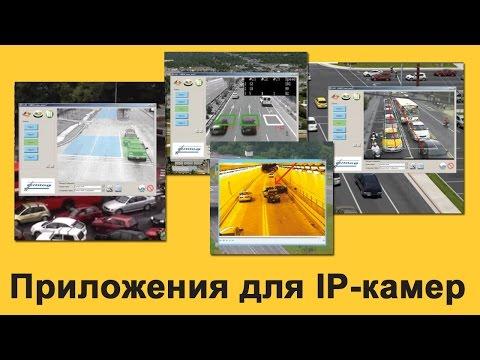 Приложения для IP-камер, в частности, встроенная видеоаналитика - об этом рассказывает Дмитрий Филатов, Axis Axis Communications.
