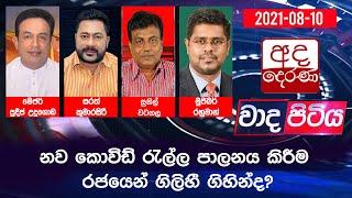Wada Pitiya|  10th August 2021