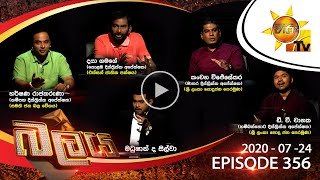 Hiru TV Balaya | Episode 356 | 2020-07-24
