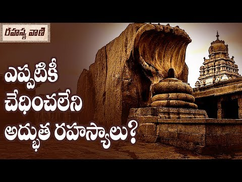 Mysterious Temples In India - Rahasyavaani Unknown Telugu Facts