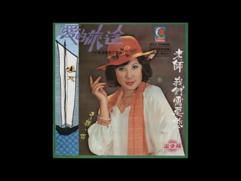 A01于櫻櫻 - [愛的旅途] 1978年《愛的旅途》 專輯 中視國語連續劇主題曲