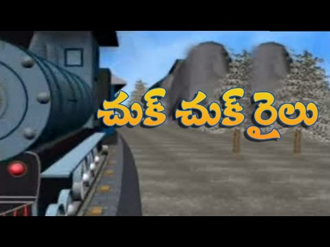 Telugu Rhymes - Chuk Chuk Rail Children Animation  Rhyme video