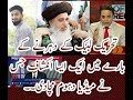 Artk Answer to Malick And Kashif Abbasi About Khadim Hussain Rizvi