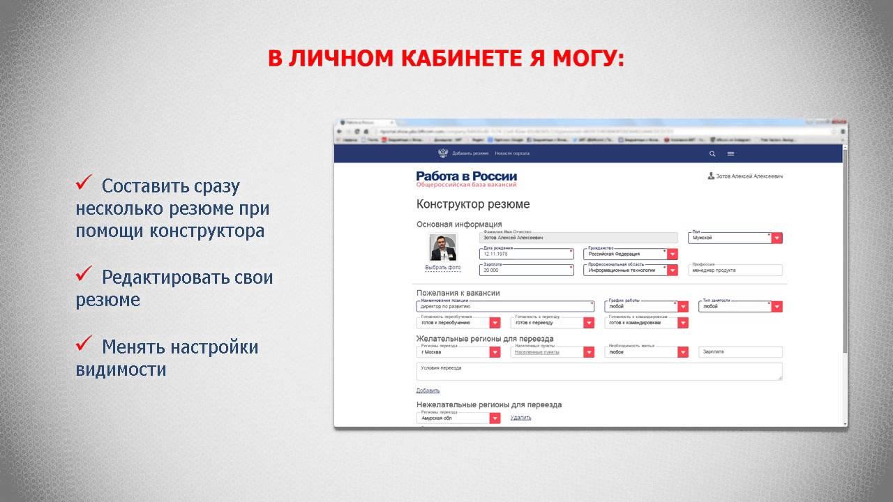Роструд открыл общероссийский портал «Работа в России