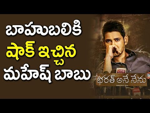 Bharat Ane Nenu Creates New Records in Tamilnadu | Tollywood Nagar