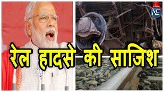 Modi की Rally से पहले Train Accident किए जा रहे Plan, Prabhu ने भी जताई आशंका