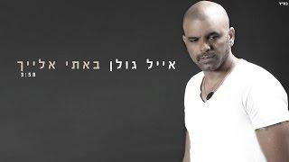 אייל גולן - באתי אלייך Eyal Golan