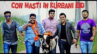 Cow Masti in  Kurbani Eid ( কুরবানির  সময় গরুর সাথে আজাইরা ফাইযলামি) funny bengali video