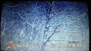 【Japan Enka new song】】おんな望郷歌 ★夏木綾子 1/16日発売 Cover🎤ai