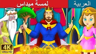لمسة ميداسلمسة ميداس | قصص اطفال | حكايات عربية