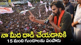 Pawan Klayan Revels  Shocking Incident in janasena porata yatra Sabha | Pawan Kalyan Murder Plan