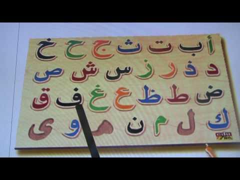 Arabic Alphabet Song video