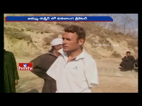 Genius Handicapped Cricketer From Jammu and Kashmir | HMTV
