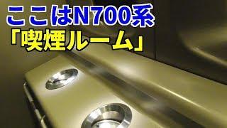 """【隠し席】N700系喫煙ルーム""""付近""""席の乗り心地はどうか"""
