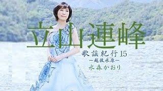 立山連峰(水森かおり)cover:水野渉
