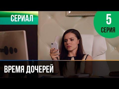 ▶️ Время дочерей 5 серия - Мелодрама   Фильмы и сериалы - Русские мелодрамы