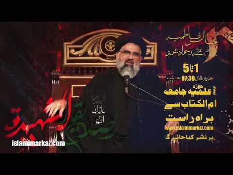 Promo - 5 -Days Majalis e Ayyaam e Fatimiya s.a 2020/1441 | Ustad e Mohtaram Syed Jawad Naqvi