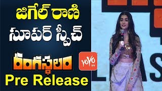 Pooja Hegdhe Cute Speech at Pre Relase |  Ram Charan | Samantha | Chiranjeevi | Anasuya