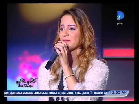 فريق سبايس ميكس يغنى أغنية ولاد لذينة فى كلام تانى مع رشا نبيل