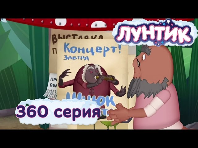 Лунтик и его друзья - 360 серия. Мелодия
