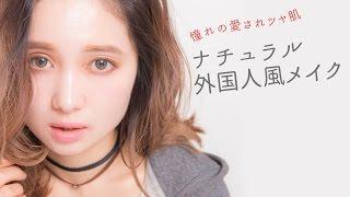 misakiさんの動画サムネイル画像  | くすみのない素肌っぽい自然なツヤ肌に外国人風のアイメイクで目元を強調♪ ナチュラルメイクでありなが…