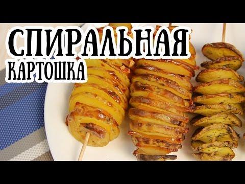Спиральная картошка в духовке [ CookBook | Рецепты ]