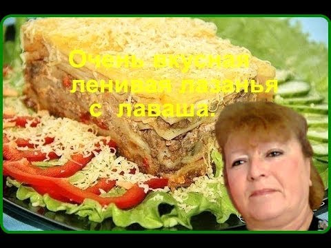 Очень вкусная ленивая лазанья с  лаваша