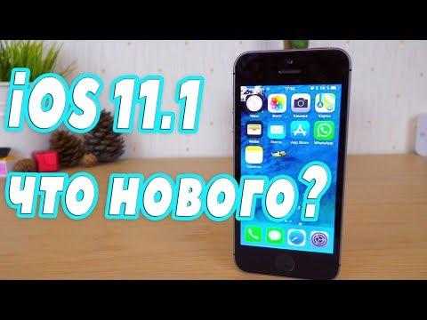 ios 11.1 beta на iphone se / Что нового? ЗАЧЕМ apple постоянно обновлять айфон?