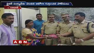 Auto Driver Returned Womanand#39;s Bag With ₹1.5 Lakh In SR Nagar Police Station