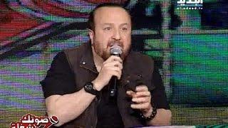صوتك شغلة: غسان الرحباني ينتقد اداء احد المشتركين